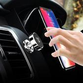 車載手機支架吸盤式汽車用磁性磁鐵放車上支撐磁吸導航車內多功能 英雄聯盟