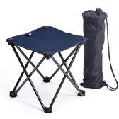 【優選】超輕折疊凳子露營戶外折疊椅坐火車釣魚椅子