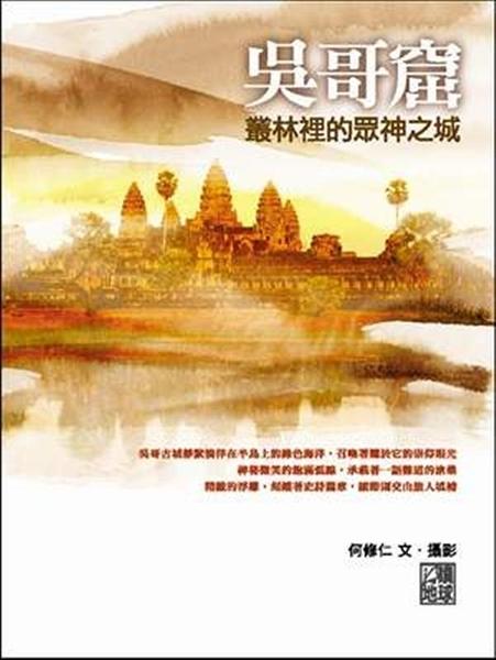 (二手書)吳哥窟-叢林裡的眾神之城