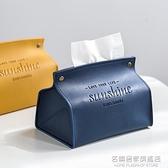 皮革紙巾盒網紅車載抽紙盒 家用客廳創意北歐ins輕奢餐巾紙收納盒 名購新品