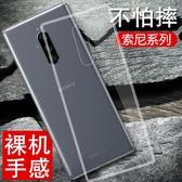 SONY索尼Xperia1手機殼xperia5透明10plus防摔x超薄J9110全包J9210硅膠 【蜜斯sugar】