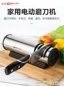 快速磨刀器家用電動菜刀剪磨刀石神器廚房多功能全自動磨刀機220V 怦然心動