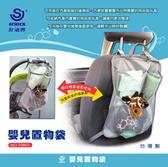 台灣製-Schick舒適牌* 汽車&嬰兒推車皆可使用 ~ 置物袋