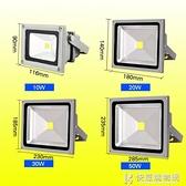 LED投光燈100W戶外室外燈泛光燈防水廣告燈20W30W50W400W投射燈瓦 快意購物網