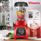 【獨家活動】Vitamix 輕饗型全食物調理機S30(黑) (贈工具組+他的癌細胞消失了+黑芝麻)