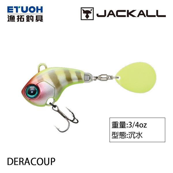 漁拓釣具 JACKALL DERA COUP 21g [路亞硬餌]