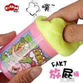 歡樂放屁桶玩具創意整蠱放屁泥膠兒童環保安全擠壓放屁響聲玩具 3C優購