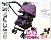 麗嬰兒童玩具館~美國欣康sycon 抗uv 全罩都會新貴輕巧雙向嬰兒手推車HS 6283
