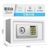 保險櫃家用辦公小型全鋼可入墻床頭迷你保險箱密碼保管箱20/25cm