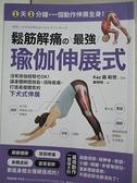 【書寶二手書T1/體育_BWV】鬆筋解痛?最強瑜伽伸展式:沒有瑜伽經驗也OK!讓身體瞬間放鬆、