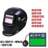 全新電焊面罩頭戴式翻蓋自動變光焊帽太陽能氬弧焊透氣防紫外線 樂活生活館