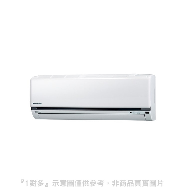 《全省含標準安裝》Panasonic國際牌【CS-LJ50BA2】變頻分離式冷氣內機8坪