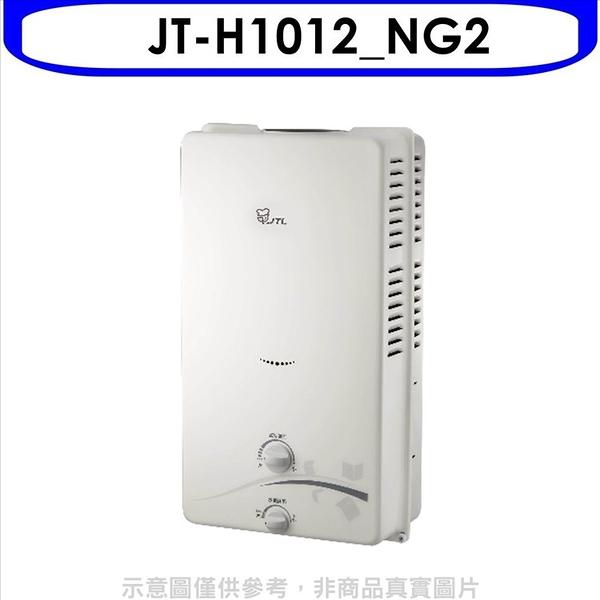 (全省安裝)喜特麗【JT-H1012_NG2】屋外RF式10公升熱水器天然氣