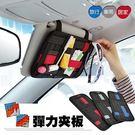勁酷彈力夾板(三色可選)多功能收納置物袋 遮陽板套 汽車居家外出皆適用【DouMyGo汽車百貨】
