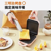 吐司機 九陽三明治機早餐神器家用小型輕食華夫餅面包機多功能吐司壓烤機 『向日葵生活館』