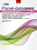 Panel-data迴歸模型:Stata在廣義時間序列的應用