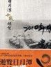 二手書R2YB 2010年《日月潭十載牒絮》交通部觀光局日月潭國家風景區管理處