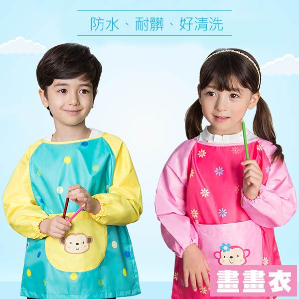 兒童畫畫衣 小猴子反穿單件式 卡通圍裙美術防水布料男童女童工作服 袖套 口袋 幼兒院 美術班