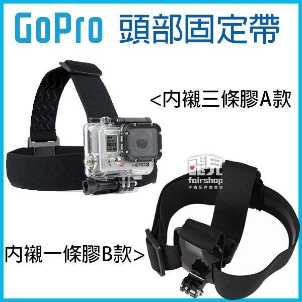 【妃凡】GoPro 內襯 三條/一條 膠 頭部固定帶 GoPro Hero7/6/5 黑 XTGP23 頭盔帶 77