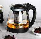 茶壺 佳萊雅 玻璃茶壺泡茶壺家用單壺大號水壺耐熱高溫過濾花茶壺茶具【快速出貨八折下殺】