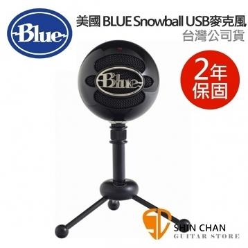【缺貨】直殺直購價↘ 美國 Blue Snowball 雪球USB麥克風 (炫黑)黑色 台灣公司貨 保固二年