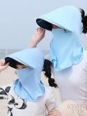冰絲防曬帽子女遮臉防紫外線防護飛沫隔離頭罩面罩兒童遮陽太陽帽 京都3C