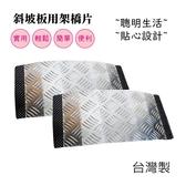斜坡板用架橋 - 台灣製 鋁合金 2片/組 可跨鋁門軌道 路面小突起也可跨 方便好攜帶 [ZHTW1832]