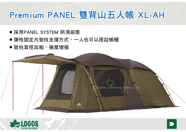   MyRack   日本LOGOS Premium PANEL 雙背山五人帳 XL-AH 露營 No.71805522