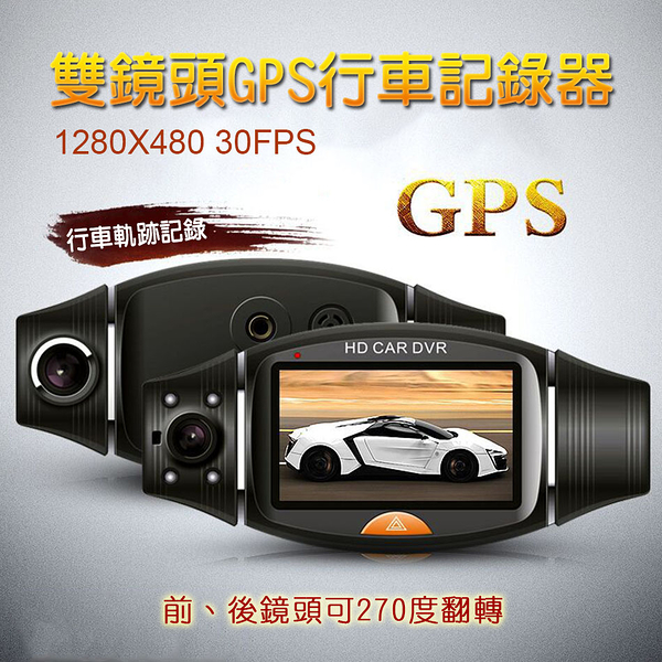 雙鏡頭GPS行車記錄器  車用行車記錄器 循環錄影 行車GPS軌跡 GPS 【AB0072】雙鏡頭 行車記錄器
