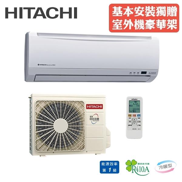 HITACHI日立冷氣 8-10坪 一對一變頻冷暖分離式冷氣 RAS-63YK1/RAC-63YK1 含基本安裝