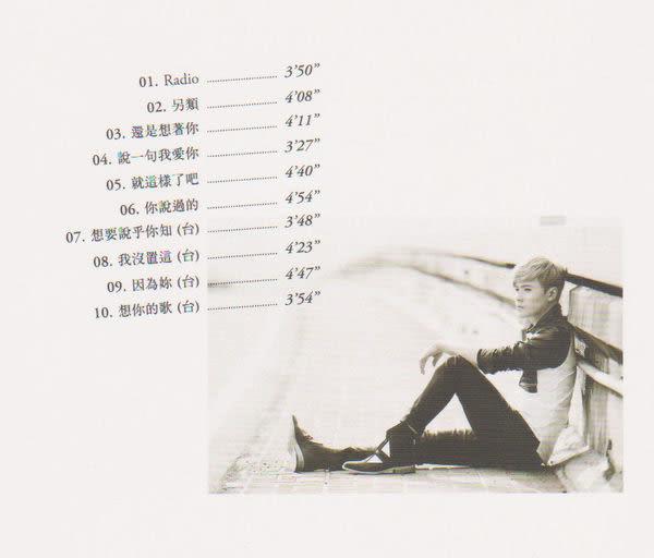 黃文星 EDGELESS無界 CD(購潮8)