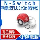 【3 期零利率】 N Switch 精靈球Plus 水晶保護殼強化PC  孔位精準安全防護單顆