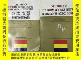 二手書博民逛書店directory罕見of economy and trade enterprises in asia and t