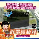 Car Life:: 汽車側窗靜電隱蔽膜~可重複使用不用吸盤(2入)(遮陽防曬隔熱遮光)