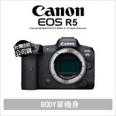 現貨 Canon 佳能 EOS R5 Body 單機身 8K 單眼 公司貨【可刷卡】薪創數位