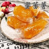 蜜蕃薯 蜜地瓜 台灣番薯 古早味地瓜糖 番薯糖 300克 傳統零食 蜜餞 果乾 【正心堂】