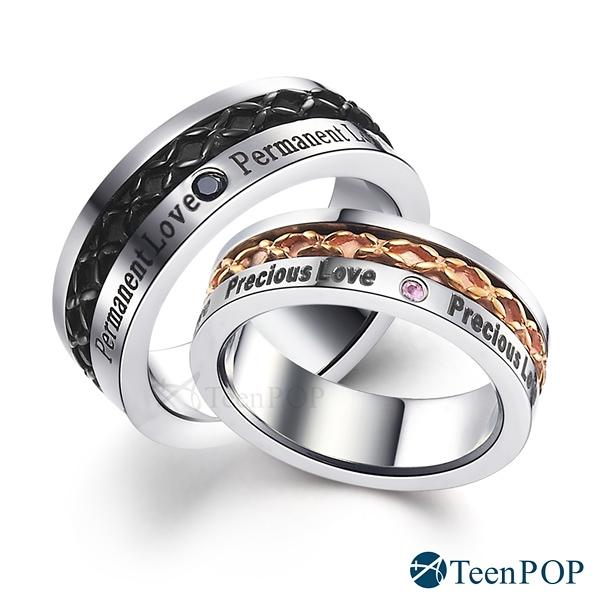 情侶戒指 對戒 ATeenPOP 鋼戒指 Permanent Love 單個價格 情人節禮