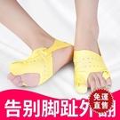 分趾器 矯正器拇指外翻分離器女大腳骨趾頭...