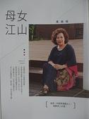 【書寶二手書T2/勵志_BZP】母女江山_黃越綏