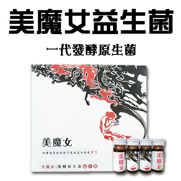 【古酵寶】 美魔女益生菌 (22ml*10入)