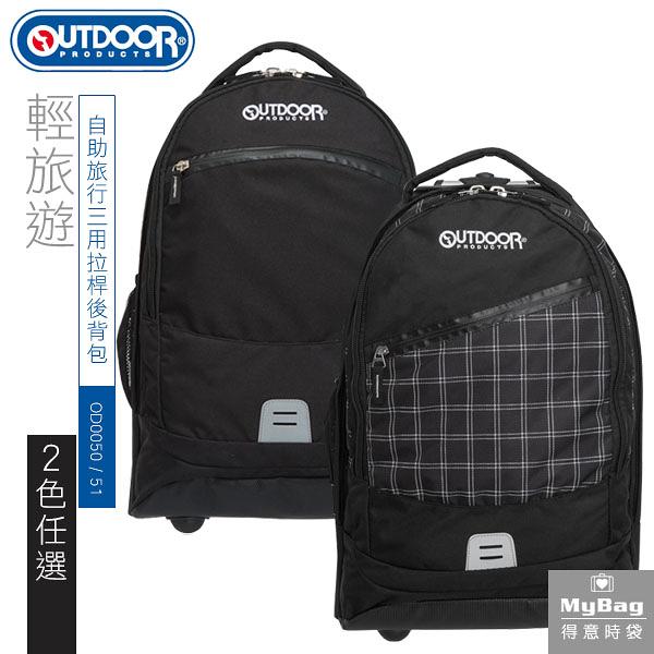 OUTDOOR 後背包 輕旅遊 三用拉桿後背包 登機箱 旅行袋 OD0050 OD0051 得意時袋