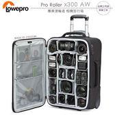 《飛翔3C》LOWEPRO 羅普 Pro Roller x300 AW 專業滑輪者 相機旅行箱〔公司貨〕攝影旅遊行李箱