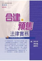 合建.預售法律實務(2016最新版)