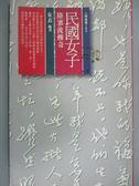 【書寶二手書T2/傳記_LIL】民國女子(AB0189)──陸寒波傳奇_朱衣