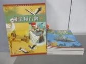 【書寶二手書T5/兒童文學_RCC】世界經典童話選集-美人魚_阿拉丁與神燈_睡美人等_20書+光碟合售