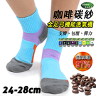 咖啡碳紗 加大 1/2全足弓機能透氣襪 台灣製 愛地球 Honey Lu Lu