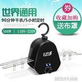 宿舍靜音便攜110-220V迷你烘乾衣架機可折疊式旅游電熱速乾小功率220V YDL