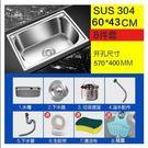 水槽單槽廚房洗菜盆加厚 SUS304不銹鋼【304鋼60*43加厚8件套】