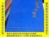 二手書博民逛書店罕見疼痛的基礎與臨牀Y22210 江澄川 復旦大學出版社 出版2
