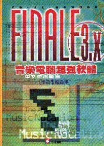 Finale 3.X 中文使用簡冊